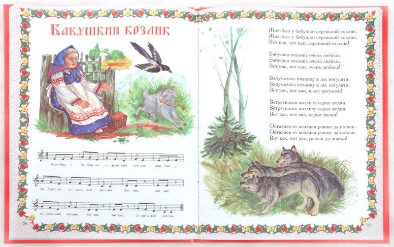 Иллюстрация 1 из 18 для Во поле береза стояла | Лабиринт - книги. Источник: Лабиринт