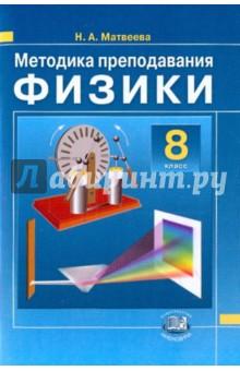 Методика преподавания физики. 8 класс. К учебнику Н.М. Шахмаева, А.В. Бунчука. ФГОСМетодические пособия по физике<br>Пособие предназначено для учителей, работающих по учебнику Физика. 8 класс (авторы Н. М. Шахмаев и А. В. Бунчук). Оно содержит подробные разработки уроков, направленные на формирование у учащихся интереса к физике. Этой цели служат демонстрационный и фронтальный эксперимент, логическая последовательность изложения материала, приемы активации познавательной деятельности учащихся. Большое внимание уделено подготовке учащихся к итоговой аттестации в форме ЕГЭ.<br>2-е издание, дополненное.<br>