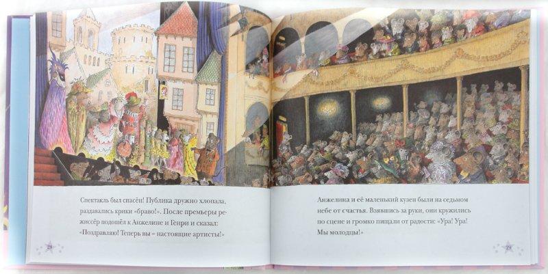 Иллюстрация 1 из 21 для Анжелина - звезда шоу - Кэтрин Холаберд | Лабиринт - книги. Источник: Лабиринт