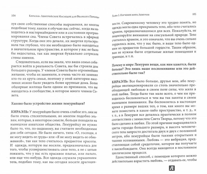 Иллюстрация 1 из 15 для Кираэль: Лемурийское Наследие для Великого Перехода - Фред Стерлинг | Лабиринт - книги. Источник: Лабиринт