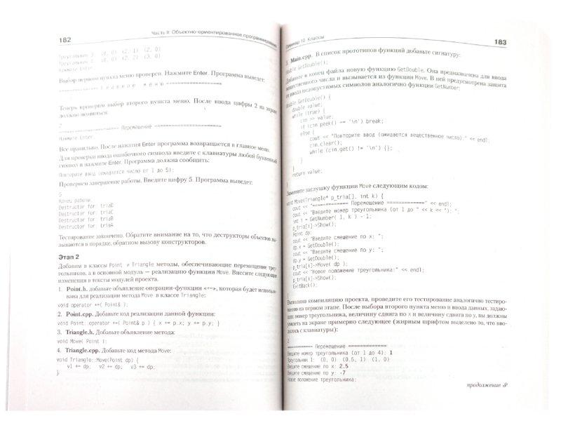 ����������� 1 �� 19 ��� C/C++. ����������� � ��������-��������������� ���������������� : ��������� - ����������, ����� | �������� - �����. ��������: ��������