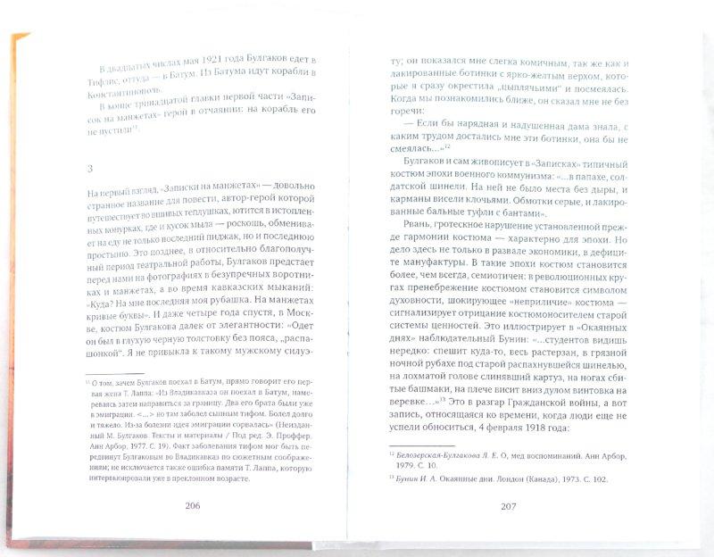 Иллюстрация 1 из 5 для Солженицын и Бродский как соседи - Лев Лосев | Лабиринт - книги. Источник: Лабиринт