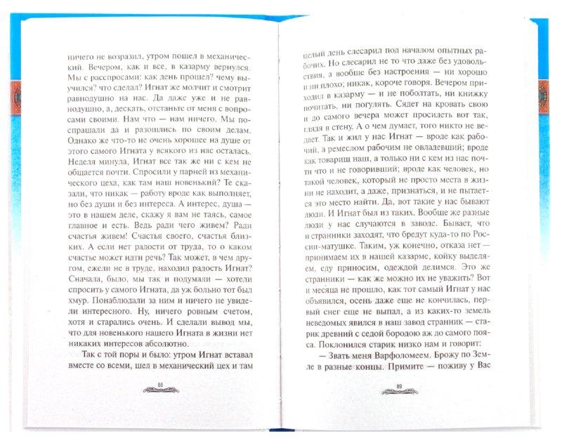 Иллюстрация 1 из 24 для Сказки для улучшения памяти, интеллекта и учебы - Рушель Блаво | Лабиринт - книги. Источник: Лабиринт