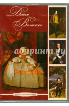 Диего Веласкес (DVDpc)Культура. Искусство<br>Диего Родригес де Сильва Веласкес (1599-1660) -один из величайших реалистов европейского искусства, придворный художник и друг короля Филиппа IV. На полотнах живописца оживает мир испанского двора с его чопорностью и грустью, гордостью и напряженной жизнью страстей.<br>Мастер всегда стремился раскрыть и показать зрителю черты характера своих моделей и особенности их душевного склада, никогда никому не льстил в своих портретах, а, напротив, наполнял изображение каждого из них неповторимой индивидуальностью.<br>Художник обращался к жанрам бытовой живописи, мифологическим и религиозным сюжетам, парадному и камерному портретам, пейзажу. Колористические открытия Веласкеса, высокий реализм и новации в области композиционного построения оказали сильное влияние на развитие живописи в XVIII-XIX веках.<br>В составе издания - около ЮО произведений Диего Веласкеса, статья о фактах биографии и жанрах живописи, в которых работал мастер, а также основные этапы его жизни и творчества.<br>Диск предназначен для искусствоведов и широкого круга читателей.<br>Более 100 произведений.<br>Просмотр:<br>- сквозной просмотр превью<br>- режим альбома<br>- режим слайд-шоу<br>Редактирование:<br>- встроенный редактор изображений<br>- экспорт в другие редакторы<br>- печать с настройкой<br>База данных:<br>- с каталожной информацией по произведениям<br>Поиск:<br>- полнотекстовый поиск по базе данных<br>- поиск по названиям изображений<br>- возможность маркировать, комментировать и создавать закладки в тексте<br>СИСТЕМНЫЕ ТРЕБОВАНИЯ IBM PC 486 и выше, 16 MB R/ CD-ROM, SVGA, Windows 95/98/ ME/NT/XP/2000<br>