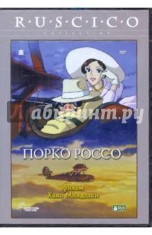Порко Россо (DVD)Аниме<br>Захватывающая история настоящего героя, итальянского пилота Марко Паготта, храбро сражавшегося в годы Первой мировой войны. После войны Порко разочаровался в военном деле, себе и людях, превратился в свинью и начал работать спасателем по найму в небе Адриатики. Его гидросамолет наводит ужас на воздушных пиратов, однако это не приносит Порко удовлетворения и душевного спокойствия... <br>Производство: Studio Ghibli, Япония, 1992 год<br>Жанр: Боевик с элементами истории, комедии и романтики.<br>Продолжительность: 91 минута.<br>Количество слоев: DVD-5<br>Звук: Русский Закадровый перевод Dolby Digital 2.0<br>Формат изображения: Anamorphic WideScreen 16:9.<br>Сделано в России.<br>