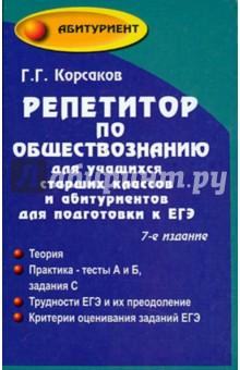 Корсаков Геннадий Геннадьевич Репетитор по обществознанию для учащихся старших классов и абитуриентов для подготовки к ЕГЭ