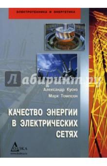 Кусков Александр, Томпсон Марк Качество энергии в электрических сетях