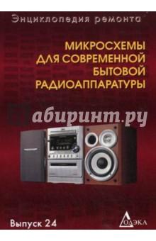 Микросхемы для современной бытовой радиоаппаратуры. Выпуск 24
