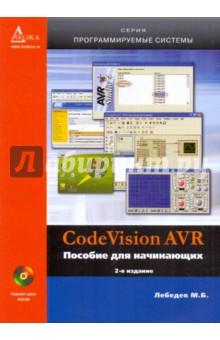 Code Vision AVR. Пособие для начинающихРадиоэлектроника. Связь<br>В книге изложены основные приемы работы в интегрированной среде разработки CodeVision AVR, предназначенной для разработки программного обеспечения и программирования микроконтроллеров AVR на языке Си. <br>Автор постарался сделать описание программы CodeVision AVR максимально понятным: приводятся переводы всех меню и команд меню, диалоговых окон, а также различного рода предупреждений. Кроме того, для облегчения восприятия материала книга богато иллюстрирована и снабжена перекрестными ссылками. <br>Книга рассчитана на читателей, изучающих основы микроконтроллерной техники, и может быть полезна студентам вузов соответствующих специальностей.<br>2-е издание, исправленное.<br>