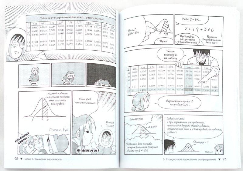Иллюстрация 1 из 45 для Занимательная статистика. Манга - Син Такахаси | Лабиринт - книги. Источник: Лабиринт