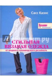 модная одежда скидки