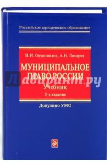 Муниципальное право чаннов с. Е. Учебник и практикум.