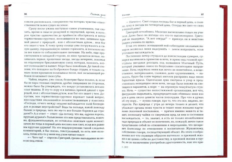 Искусство существования: эссе, рассказы - Пьецух Вячеслав ...: http://shop.armada.ru/books/228289/