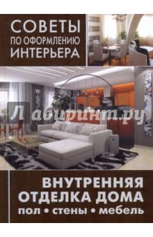 Внутренняя отделка дома: пол, стены, мебель