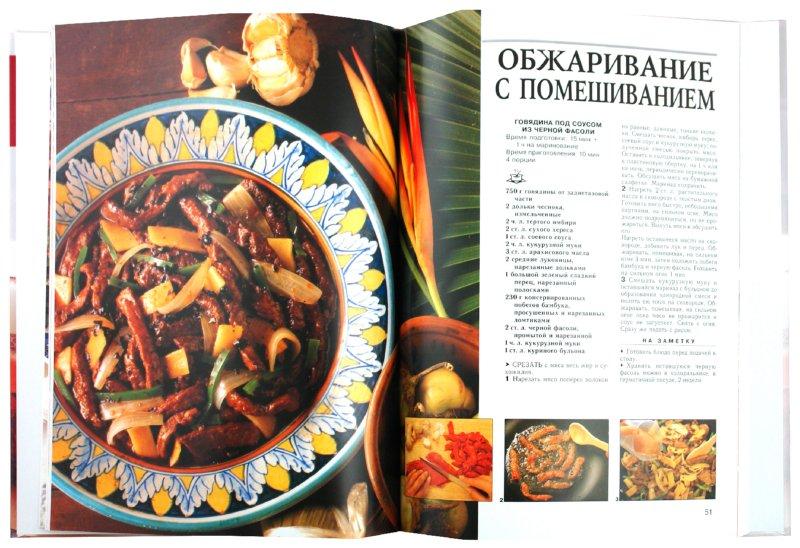 Иллюстрация 1 из 15 для Мясные блюда   Лабиринт - книги. Источник: Лабиринт