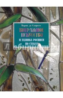 Витражное искусство и техника росписи по стеклу