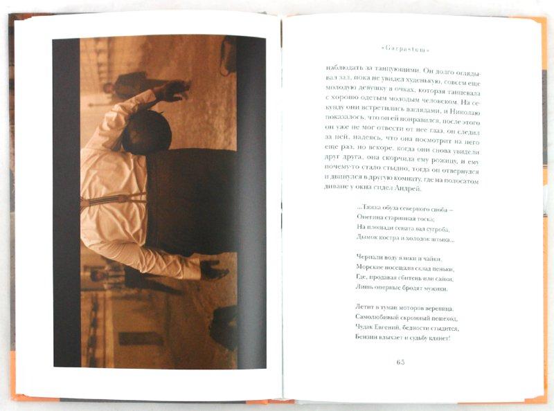 Иллюстрация 1 из 6 для Гарпастум (Garpastum): киносценарий - Антонов, Ванштейн | Лабиринт - книги. Источник: Лабиринт