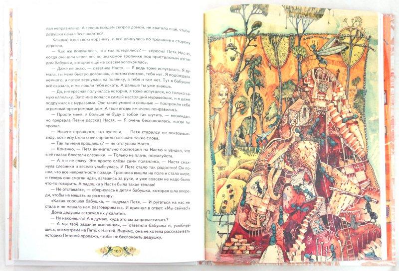 Иллюстрация 1 из 24 для Мальчик и Ангел. Лето в деревне - Илья Короп | Лабиринт - книги. Источник: Лабиринт
