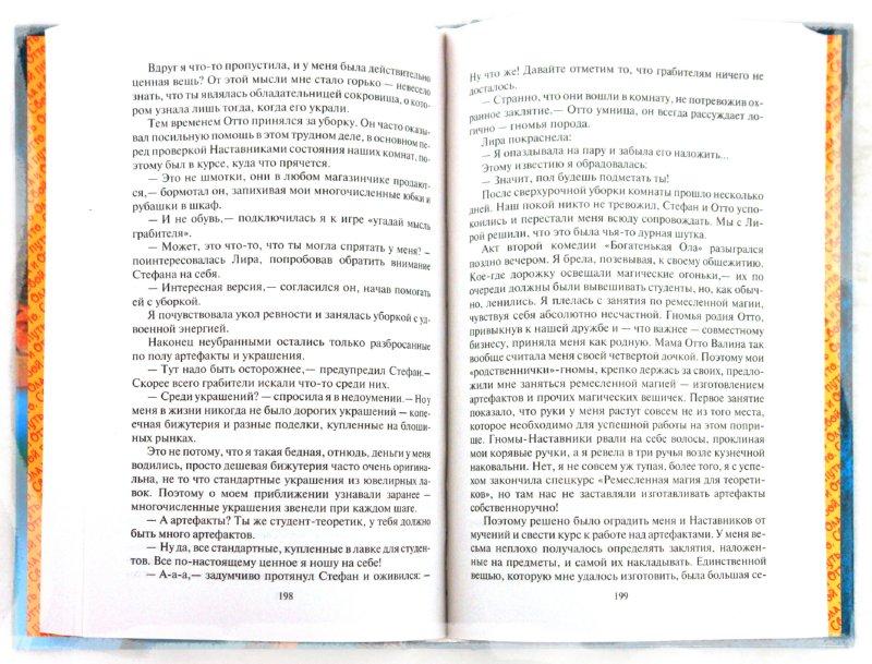 Иллюстрация 1 из 7 для Ола и Отто. Свой путь - Александра Руда | Лабиринт - книги. Источник: Лабиринт