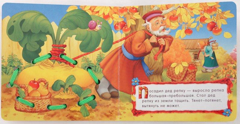 Иллюстрация 1 из 20 для Сказки-шнуровки. Репка | Лабиринт - книги. Источник: Лабиринт