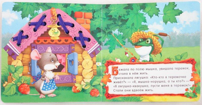 Иллюстрация 1 из 8 для Сказки-шнуровки. Теремок | Лабиринт - книги. Источник: Лабиринт