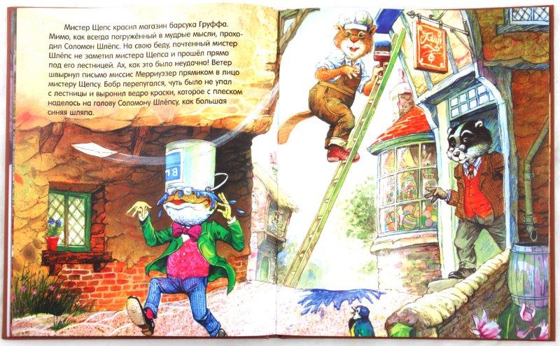 Иллюстрация 1 из 64 для Сказки Папоротникового Леса - Джон Пейшенс | Лабиринт - книги. Источник: Лабиринт
