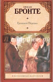 Грозовой перевалИсторический сентиментальный роман<br>Грозовой Перевал - Эмили Бронте - не просто золотая классика мировой литературы, но роман, перевернувший в свое время представления о романтической прозе. Проходят годы и десятилетия, но история бурной, страстной, трагической любви Хитклифа и Кэти по-прежнему не поддается ходу времени. Грозовым Перевалом зачитывалось уже много поколений женщин - продолжают зачитываться и сейчас. Эта книга не стареет, как не стареет истинная любовь…<br>