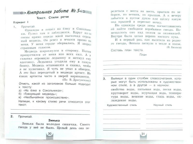 гдз русскому языку класс 2 итоговое по контрольное