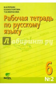 Русский язык. 6 класс. Рабочая тетрадь №2. ФГОС