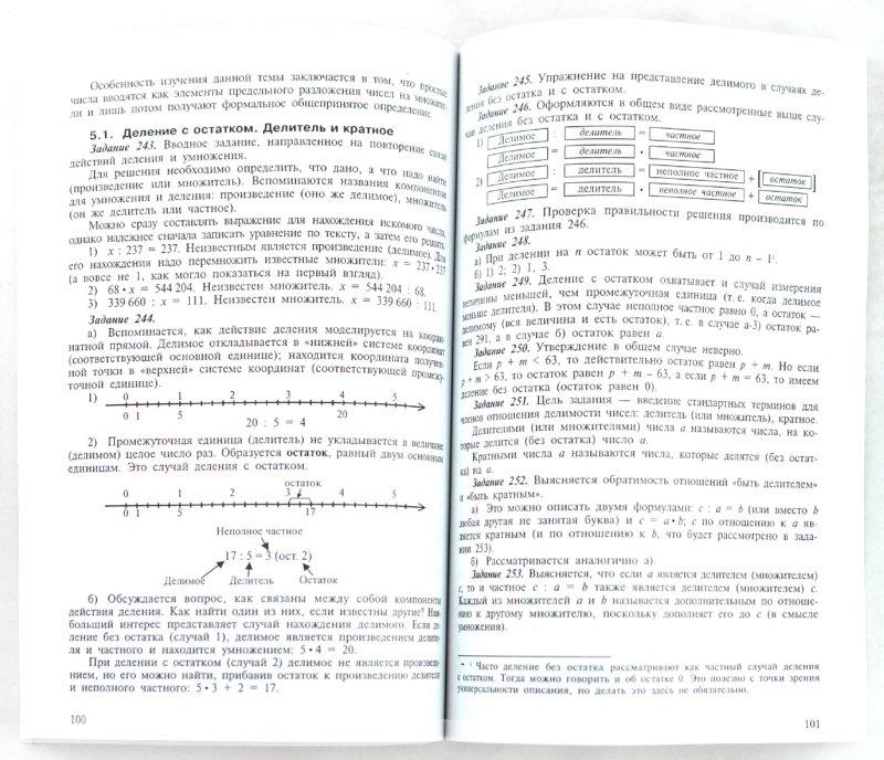 горбов, заславский, морозова, табачникова математика 5 класс часть 3 гдз