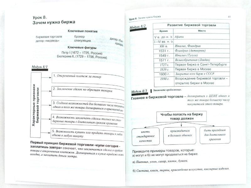 Гдз для опорный конспект школьника по экономике н.а. заиченко