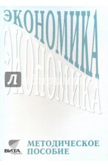Экономика. Методическое пособие для учителя 10-11 классов общеобразовательных учреждений гуманит. пр
