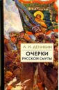 Очерки Русской Смуты. В 3-х  ...