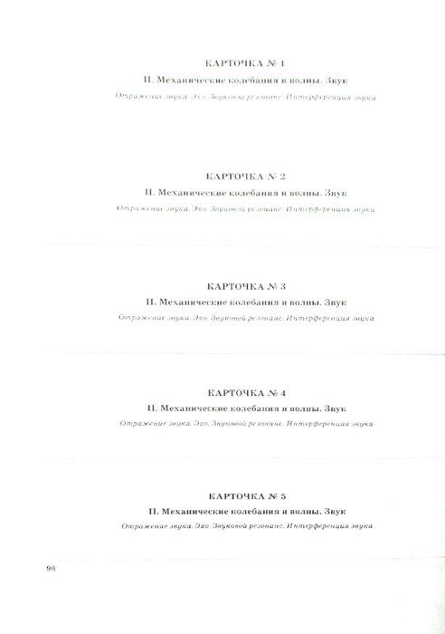 Дидактические Карточки-Задания По Физике. 7 Класс
