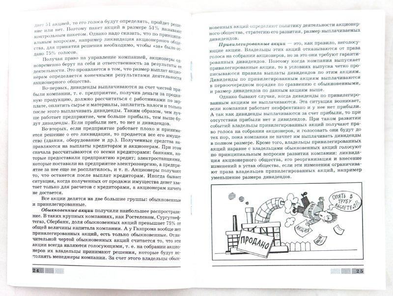 Учебники По Корпоративным Финансам Читать …