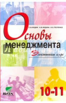 Основы менеджмента: Учебное пособие по элективному курсу для 10-11 классов общеобразовательных учреж