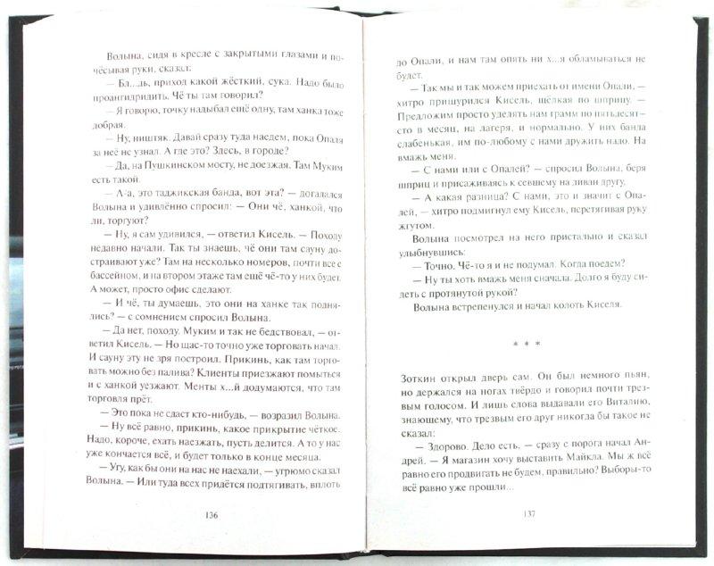 Иллюстрация 1 из 5 для Без разборов - Виталий Демочка | Лабиринт - книги. Источник: Лабиринт