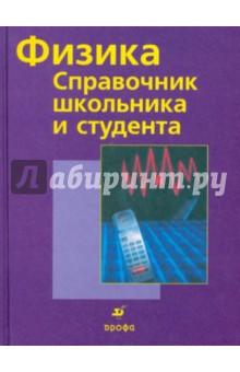 Физика справочник школьника гебель
