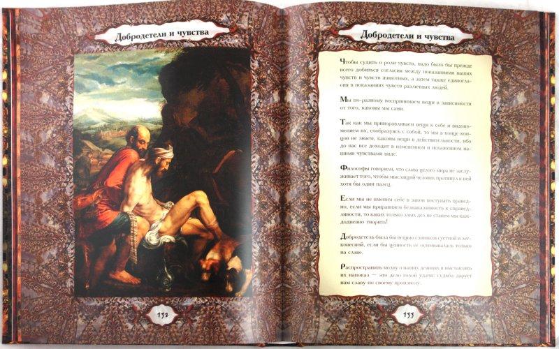 """Иллюстрация 1 из 82 для """"Опыты"""" мудреца - Мишель Монтень   Лабиринт - книги. Источник: Лабиринт"""