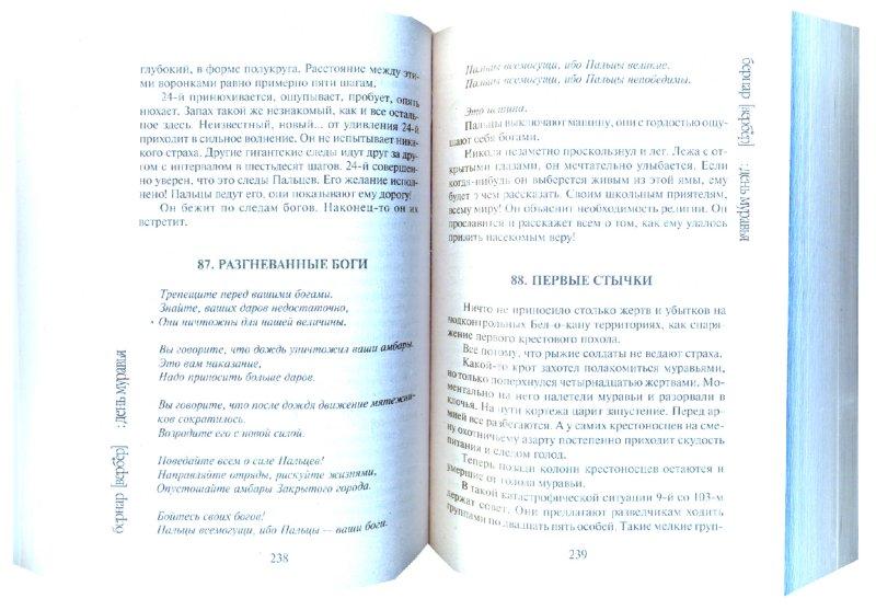 Иллюстрация 1 из 7 для День муравья - Бернар Вербер | Лабиринт - книги. Источник: Лабиринт
