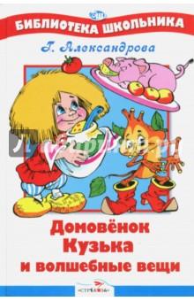 Домовенок Кузька и волшебные вещиСказки отечественных писателей<br>Сказочная повесть.<br>Для младшего школьного возраста.<br>