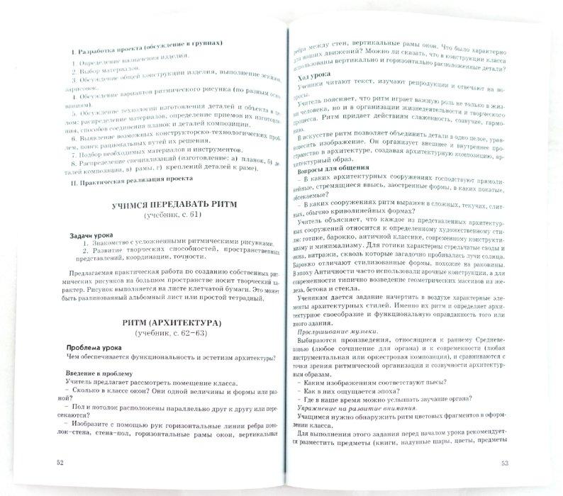 По технологии 2 класс школа 2100 фгос