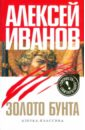 Иванов Алексей Викторович. Золото бунта, или Вниз по реке Теснин