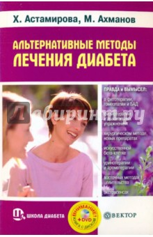 Альтернативные методы лечения диабета (+DVD)