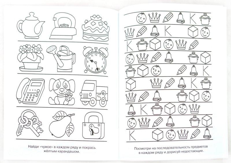 Иллюстрация 1 из 23 для Умные картинки | Лабиринт - книги. Источник: Лабиринт