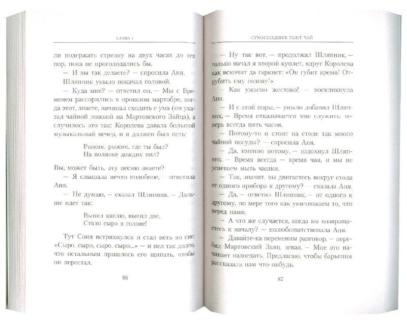 Иллюстрация 1 из 8 для Аня в Стране чудес - Льюис Кэрролл | Лабиринт - книги. Источник: Лабиринт