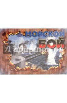 Морской бой-2. Игра (00988)