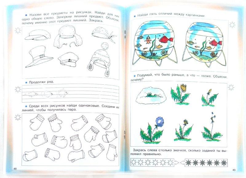 Иллюстрация 1 из 10 для Интеллектуальное развитие дошкольников. Тетрадь для самостоятельной работы детей 6 лет - Марина Губенко | Лабиринт - книги. Источник: Лабиринт