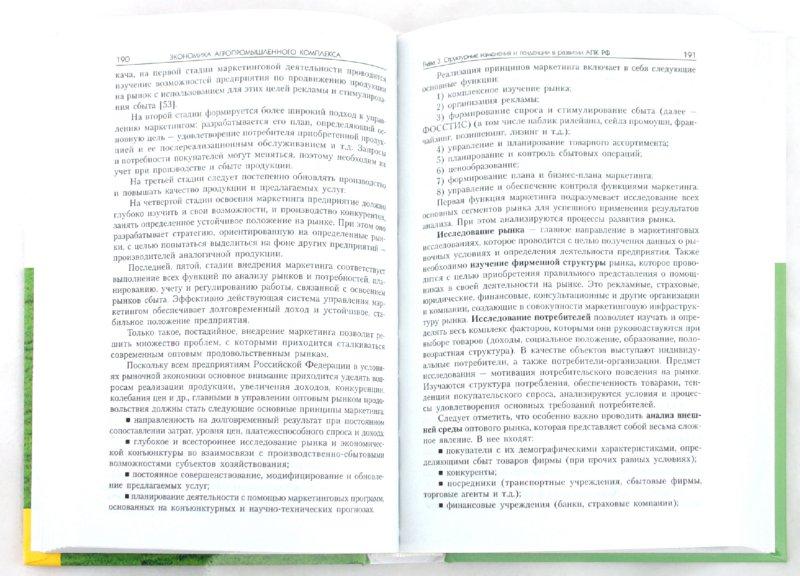 Иллюстрация 1 из 4 для Экономика агропромышленного комплекса. Учебное пособие - Валентина Кундиус | Лабиринт - книги. Источник: Лабиринт