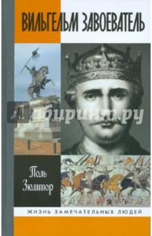 Вильгельм ЗавоевательПолитические деятели, бизнесмены<br>Жизнь и деяния Вильгельма Завоевателя (1027-1087) принадлежат далекому прошлому, однако фигура нормандского герцога, ставшего королем Англии, интересует не только профессиональных историков. Уцелев в кровавом вихре войн и мятежей, незаконный отпрыск правителя Нормандии сумел не только железной рукой навести порядок в своих владениях, но и захватить Английское королевство, внедрив там прогрессивные для своего времени феодальные порядки. Вильгельм был груб, жесток, необразован, но его политическое чутье и энергия помогли осуществить преобразования в политической и культурной областях, определившие пути развития Европы на сотни лет вперед. Так считает известный французский историк Поль Зюмтор, автор биографии Вильгельма Завоевателя, впервые выходящей в серии ЖЗЛ.<br>